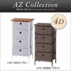 簡易組立 チェスト 4D LFS-702GY■簡単組み立て,収納家具,ラック,折りたたみ,キャビネット