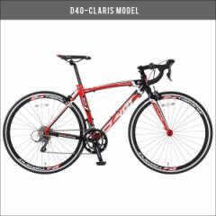 送料無料★送料無料★DOPPELGANGER 700C ロードバイク D40 (CLARIS MODEL) D40-RD-v2■シマノ16段変速 自転車 通勤 通学