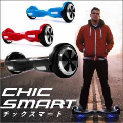 送料無料★CHIC SMART チックスマート C1-BK/C1-RD/C1-BLブルー■電動立ち乗り二輪車 未来の乗り物  電動自転車