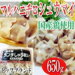 トップブランドマルハニチロの国産鶏使用冷凍しゅうまい650g(50個)/シュウマイ/焼売/しゅうまい/日本加工/冷凍A