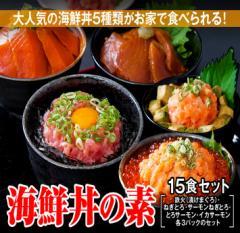 海鮮丼詰合せ15食セット(マグロ漬け3p・ネギトロ3P+サーモンネギトロ3p+トロサーモン3p+イカサーモン3P)/送料無料/マグロ丼/冷凍A