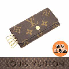 【新品・正規品】ルイヴィトン モノグラム ミュルティクレ 4連キーケース レディース メンズ ブランド M62631
