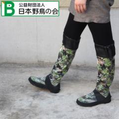 【あす着】【送料無料】レインブーツ ロングブーツ ラバーブーツ 日本野鳥の会 バードウォッチング 長靴 カモフラージュ柄 ブランド