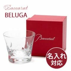【あす着】後払い 【送料無料】Baccarat バカラ グラス ベルーガ タンブラー グラス コップ 2104388U BELUGA TUMBLR