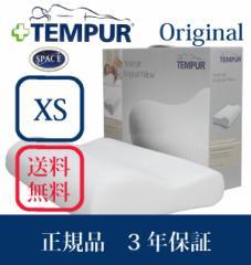 テンピュール枕 オリジナルネックピロー 正規輸入品 XSサイズ