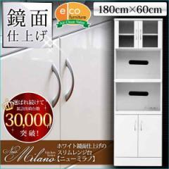 【送料無料】鏡面ホワイトレンジ収納庫60cm幅