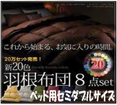 【送料無料】直ぐに使える高級20色羽根布団8点セット(ベッド用セミダブル)
