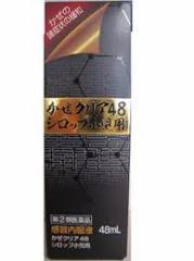 ザイル50後継品 かぜクリア48シロップ 48ml×10本 鼻水  のどの痛み せき たん 発熱   【指定第2類医薬品】購入制限がありますm(__)m