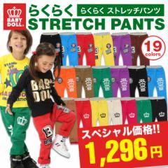 4/12一部再販 アウトレットSALE50%OFF らくらくストレッチパンツ/ベビドパンツ-ベビーサイズ キッズ ロングパンツ 子供服-8260K