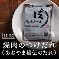 焼肉のつけだれ【あおやま秘伝のタレ】100g (焼肉 肉 焼き肉 バーベキュー BBQ バーベキューセット)