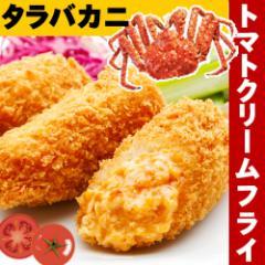 かに屋の手作り たらば蟹 タラバトマトクリームフライ 6個 360g