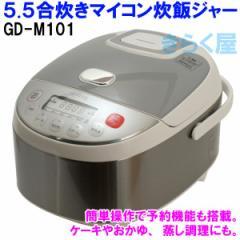 5.5合炊き 簡単操作 マイコン炊飯ジャー GD-M101 炊飯器