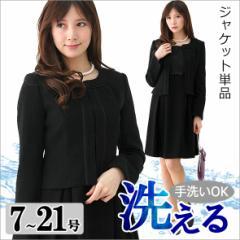 ≪ブラックフォーマル≫スーツ レディース 冠婚葬祭 喪服 礼服 お葬式 卒園 卒業 大きいサイズ x1762511
