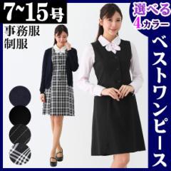 事務服 制服 ベストワンピース ビジネススーツ 大きいサイズ オフィス[7号〜15号](x1245410)