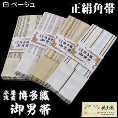 角帯 正絹 -4- 博多帯 博多織 男物 浴衣 帯 男 メンズ シルク100% 白 ホワイト ベージュ 献上柄