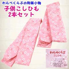 腰紐 子供 着物 腰ひも こしひも 桜 ピンク 2本セット 着付け小物