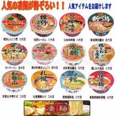 【 送料無料 】【6240円以上で景品ゲット】 ニュータッチ 凄麺 ご当地ラーメン 人気ランキング12食セット C
