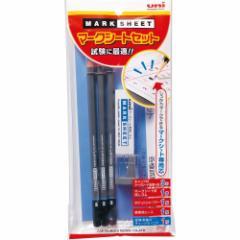三菱鉛筆 鉛筆 マークシートセット V52MN センター試験必須品 送料無料