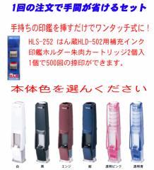三菱鉛筆 はん蔵(HLD-502)+専用補充カートリッジ(HLS-252)【送料無料】税込ポッキリ価格!