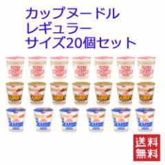 【 送料無料 】【6240円以上で景品ゲット】 日清食品 カップヌードル レギュラーサイズ 3柄 20食セット