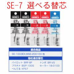 三菱鉛筆 ボールペン SE-7 0.7mm 選べる替芯 5本組【送料無料】