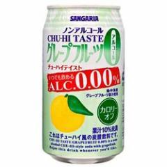 サンガリア チューハイテイストグレープフルーツ アルコールゼロ飲料 350g×24本