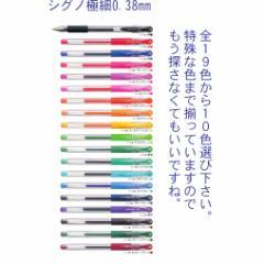 【三菱鉛筆】ユニボール シグノ UM-151 極細 0.38mm ゲルインクボールペン 選べる10本セット  【送料無料】
