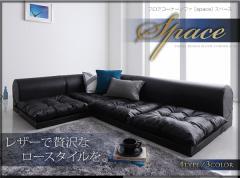 フロアコーナーソファー3点セット カラー全3色  スペースAタイプ space
