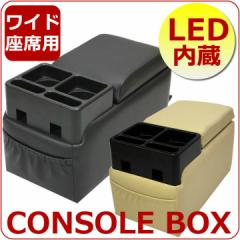 【最安値に挑戦】コンソールボックス/LED内蔵/座席用/ワイドタイプ/EF-2011