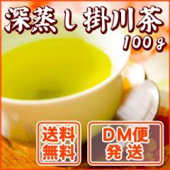 【話題沸騰】試して深蒸し『掛川茶』100g【DM便/送料無料/緑茶/健康/お茶/お試し】