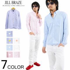 オックスフォード ブロード 長袖シャツ 先染め ボタンシャツ カジュアルシャツ クレイジーボタン jb-01004