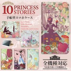 童話モチーフ 手帳型スマホケース 全機種対応 カバー ケース 手帳タイプ シンデレラ ラプンツェル 白雪姫 不思議の国のアリス
