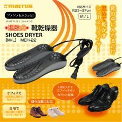 【メール便送料無料】 靴乾燥機 乾燥 靴 シューズドライヤー シューズ乾燥機 革靴 23〜27cm対応 MEH-22 温熱式靴乾燥機 M/L (mc-6509m)