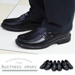 【送料無料】 ビジネスシューズ メンズ 靴 紳士 メンズシューズ リクルート 軽量 紐 ローファー ビット ビジネスシューズ (kh-1510)