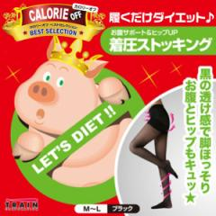 【メール便送料無料】 日本製 トレイン ストッキング 着圧 カロリーオフ お腹 サポート ヒップアップ (it-4093m)
