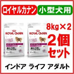 ロイヤルカナン インドア ライフ アダルト 8kg 2個セット(送料無料)