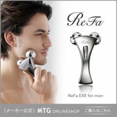 【メーカー公式】リファエグゼフォーメン(ReFa EXE for men) MTG 美容ローラー 美顔ローラー 美顔器 正規品 保証付 P10