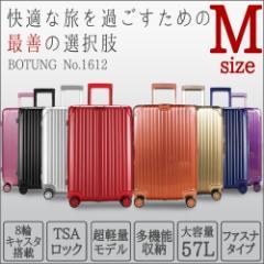 スーツケース 中型 Mサイズ 161224 キャリーケース  キャリーバッグ  【送料無料】 おしゃれ 軽量 かわいい TSA