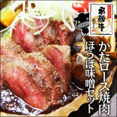 ★飛騨の郷土料理★飛騨牛かたロース 朴葉味噌セット(肉200g&ほうば2枚+ほうば味噌100g×2)