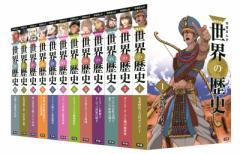 【送料無料】 学研まんが NEW 世界の歴史 全12巻
