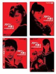 【送料無料】 スケバン刑事II 少女鉄仮面伝説 全巻 Vol.1〜Vol.4 DVD セット