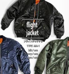 MA-1 フライトジャケット メンズ ma1 ジャケット ブルゾン ジャンパー フライトジャケット リバーシブル 大きいサイズ 中綿