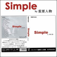 DVD シンプル Simple by 重要人物 2015年までのベスト映像集 サーフィン ビデオ 動画