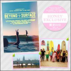 レディースサーファー必見! DVD 限定盤 ビヨンド・ザ・サーフェイス BEYOND THE SURFACE サーフィン ビデオ 動画 SURF DVD