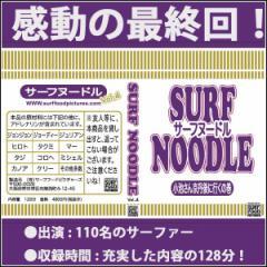 サーフヌードル4 SURF NOODLE VOL.4 サーフヌード...