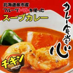 札幌カレー食堂 心 札幌スープカレー/北海道限定/ギフト/