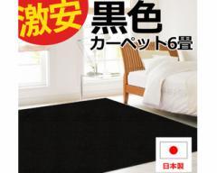 【SALE】黒色(ブラック)カーペット BK900(Y)(ホットカーペット対応) 6畳 六畳 6帖 261×352cm【63%OFF】