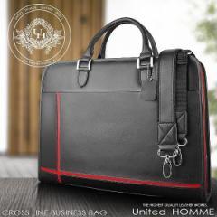 《送料無料》 United HOMME メンズ/牛革 クロスライン ビジネスバッグ/鞄/かばん 【4色】 【UH-2079】