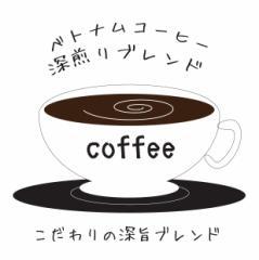 送料無料))【深煎りブレンドコーヒー】ベトナムコーヒー深煎りブレンド1kg(200gx5)