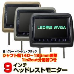 9インチヘッドレストモニター/LED液晶WVGA/分配器,延長線つき[TC9A]